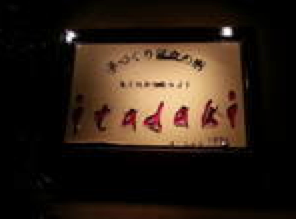 itadaki2.png